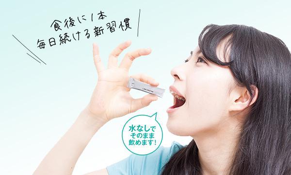 食後に1本毎日続ける新習慣 水なしでそのまま飲めます!